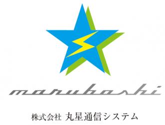 株式会社 丸星通信システム